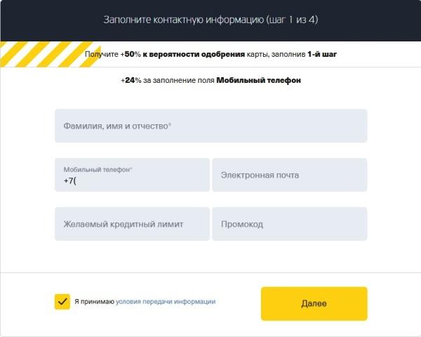 Оформить онлайн заявку на кредитную карту Тинькофф банка All Games