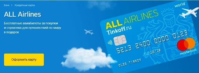 Кредитная карта Тинькофф All Airlines World