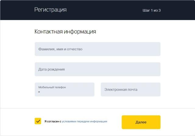 Подать онлайн заявку и устроиться на работу в Тинькофф Банк