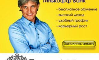Удаленная работа в Тинькофф Банке на дому, вакансии