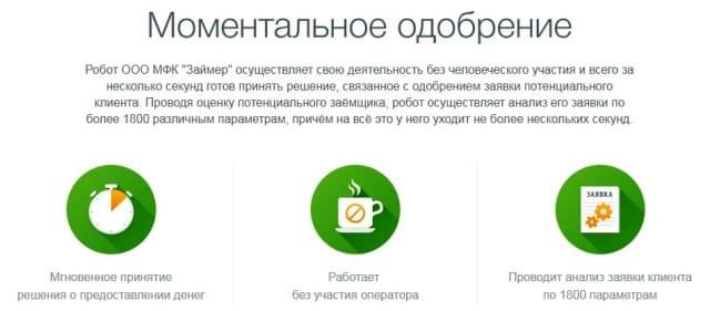 Займер официальный сайт, условия займа, проценты