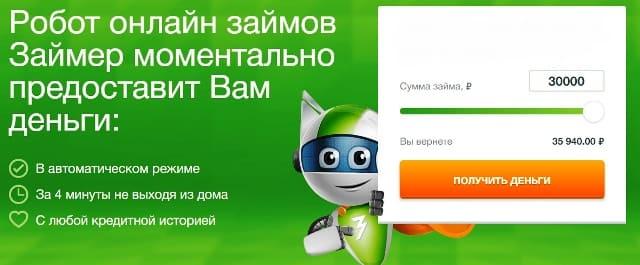 Займер взять онлайн займ на карту