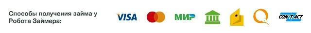 Займер взять деньги в кредит на карту