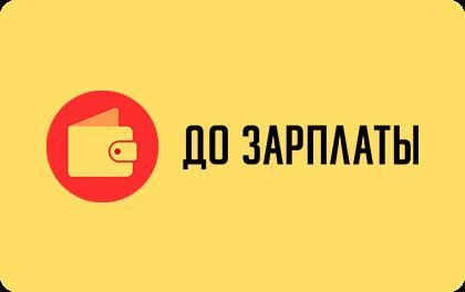 МФО До Зарплаты, официальный сайт