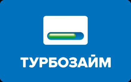 Оформить онлайн заявку Турбозайм на карту
