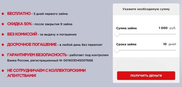 Бигмонейс получить займ онлайн на официальном сайте