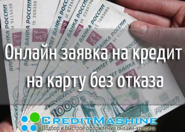Быстрые займы онлайн на карту без отказов и проверки