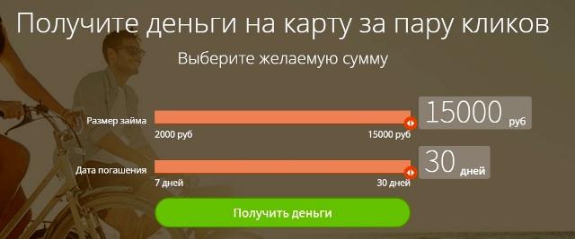 МФО Kredito24 официальный сайт оформить займ на карту