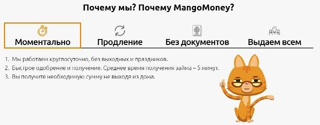 Достоинства МФК Манго моней