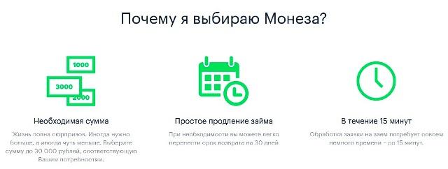 Получить микрозайм Moneza онлайн регистрация займа