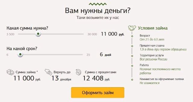 Займон онлайн займы на официальном сайте