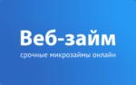 Веб Займ онлайн заявка на карту срочно без отказов