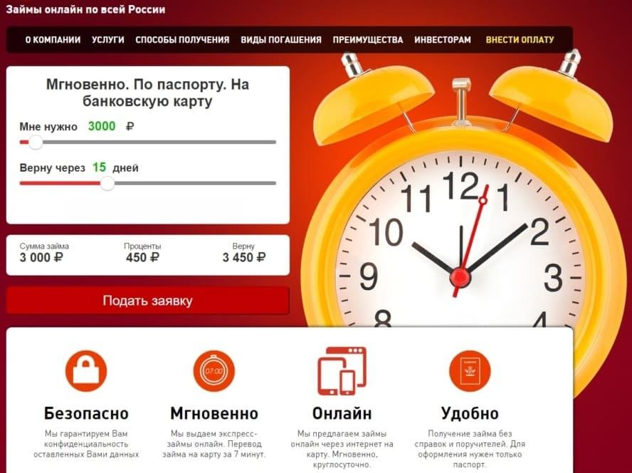 список мфо выдающих займы на карту онлайн по всей россии какие документы нужны для кредита в альфа-банке