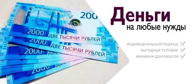 Бесплатные займы на карту под ноль процентов онлайн