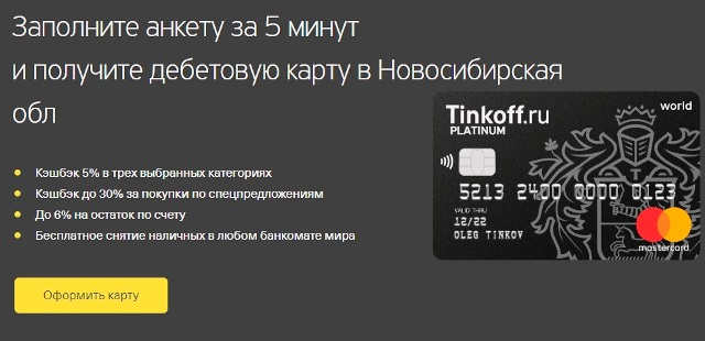 Оформить дебетовую карту Тинькофф Блэк онлайн заявка