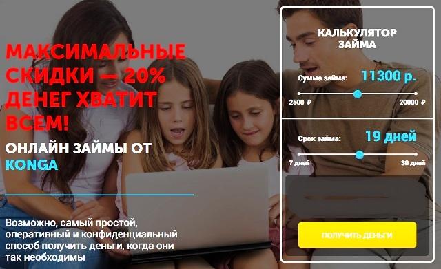 Получить онлайн займ Konga ru на официальном сайте