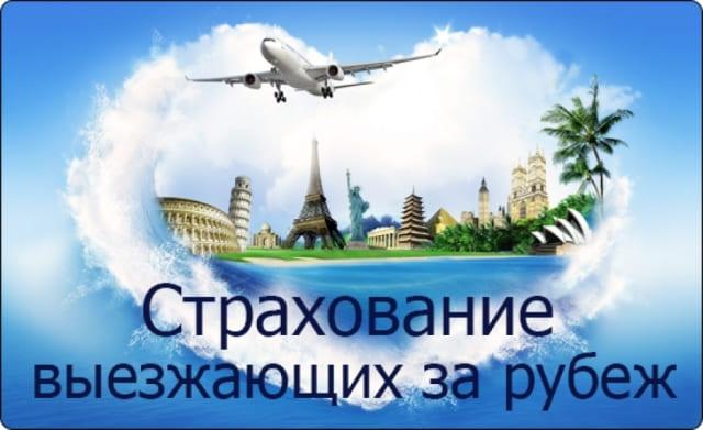Страхование туристов выезжающих за рубеж, сравнение стоимости, цены