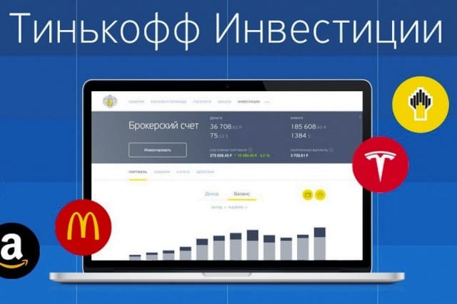 Инвестиции Тинькофф Банка обзор - что это и как работает