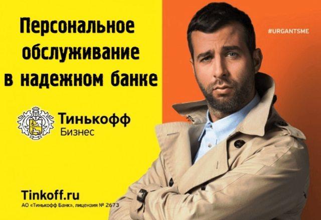 Подать заявку в Тинькофф Банк на открытие расчетного счета