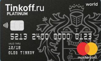 Заказать дебетовую карту Тинькофф Блэк онлайн бесплатно