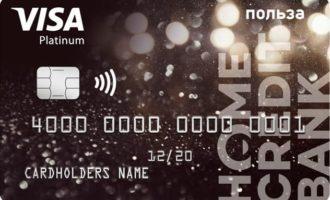 Новая карта Банка Хоум Кредит с кэшбэком польза