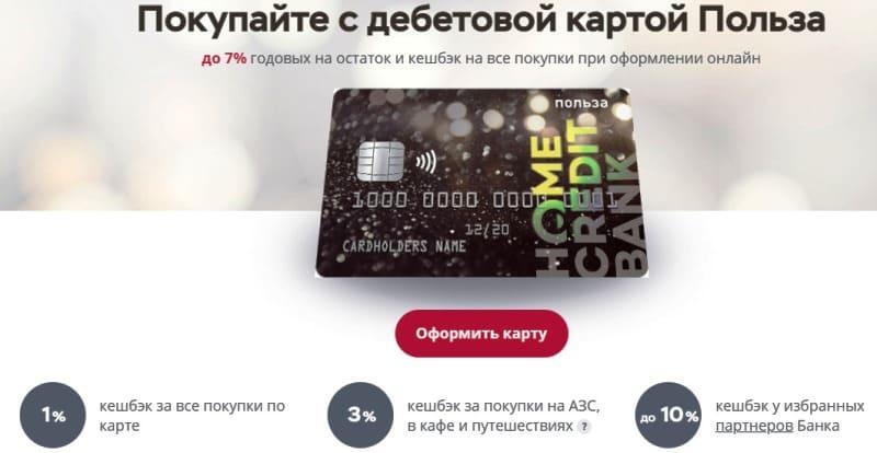 Новый банковский продукт Польза от Хоум Кредит