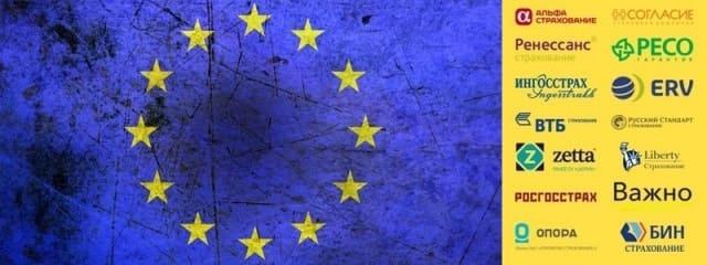 Сравнить цены страховки для путешествий в Шенген