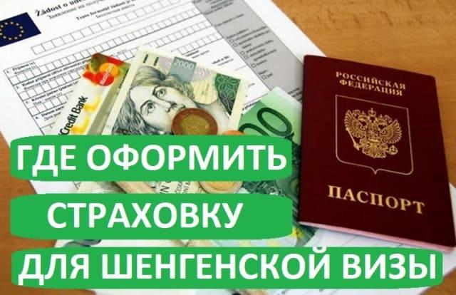 Купить страховку онлайн для выезда в страны Шенгена