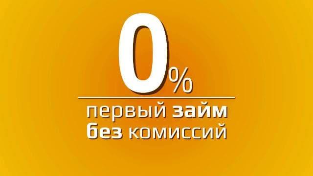 Первый займ под 0 процентов на карту