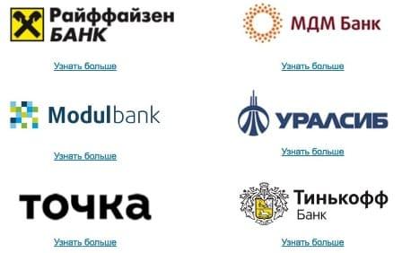 Банки где лучше открыть расчетный счет ИП онлайн бесплатно