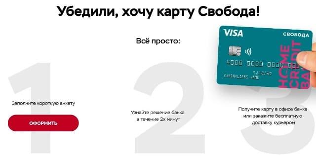 Заказать онлайн карту рассрочки Свобода Хоум Кредит