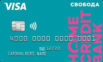 Оформить карту рассрочки Свобода Хоум Кредит Банка онлайн заявка