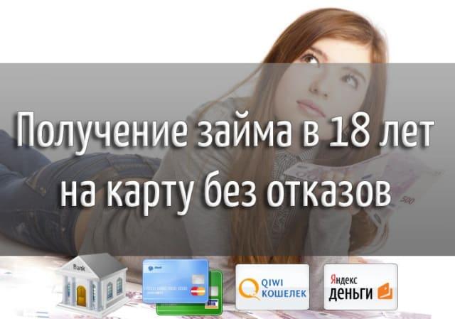 Изображение - Кредит за 15 минут по паспорту gde-vzyat-kredit-na-kartu-18-let