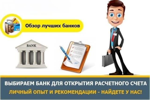 Лучшие банки для открытия расчетного счета