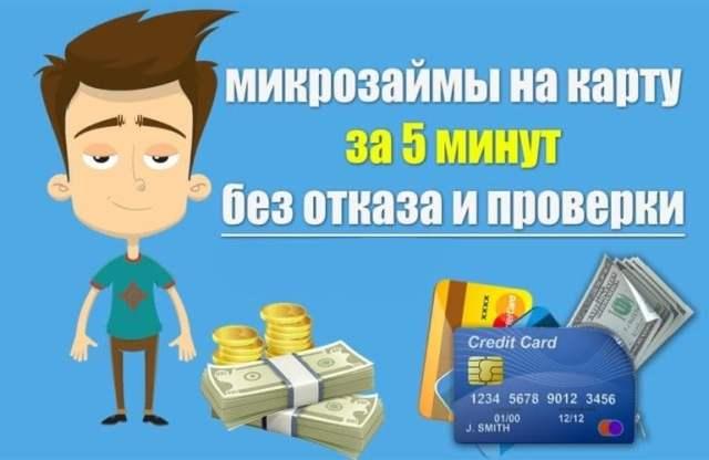 Взять займ на карту без отказа онлайн за 5 минут с 18 лет по паспорту