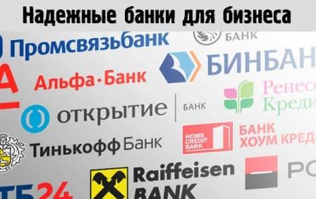 Открыть расчетно-кассовое обслуживание РКО для ИП, ООО, юр.лиц