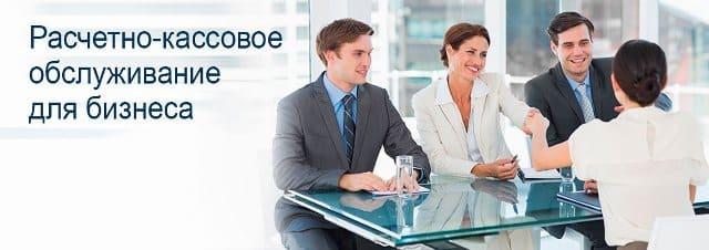 Лучшие бесплатные банки РКО для бизнеса ИП и ООО