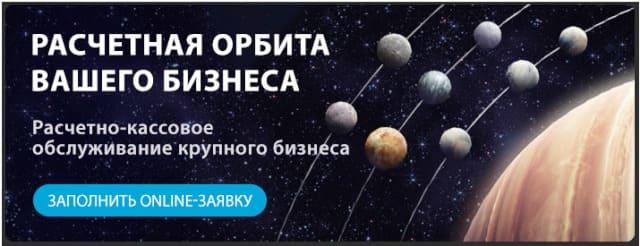 РКО заполнить онлайн заявку бесплатно для ИП, ООО