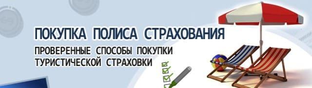 Купить онлайн страховку для путешествий за границу