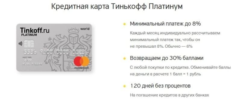 оформить кредитную карту тинькофф через интернет census