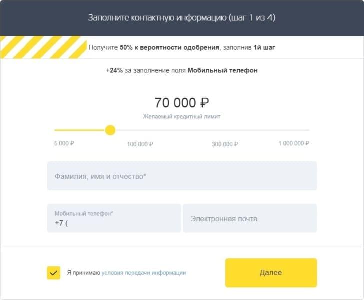 Заказать кредитную карту Тинькофф Платинум онлайн