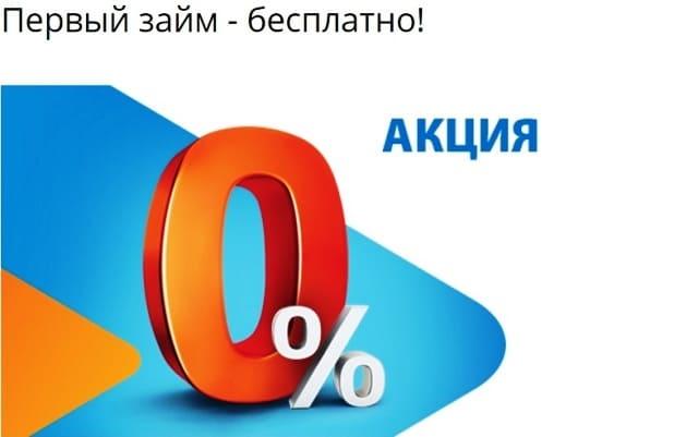 взять быстро займ без процентов где лучше взять кредит на жилье украина