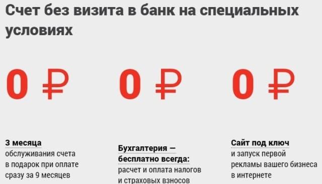 Тарифы на РКО Альфа-Банк для ИП, ООО и юридических лиц