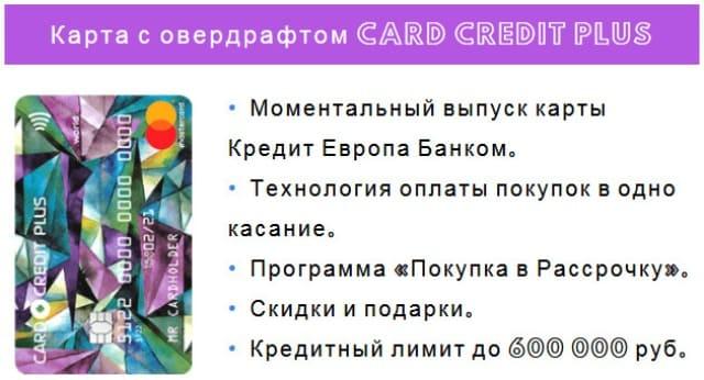 Card Credit Plus Европа Банка условия и особенности