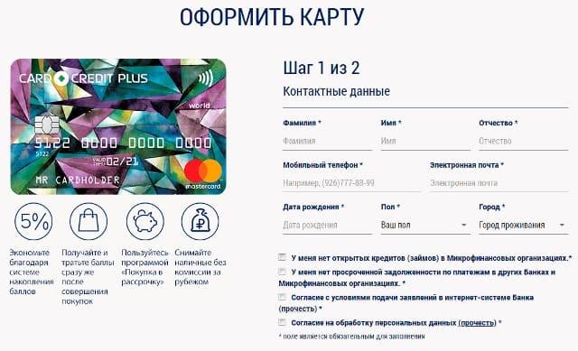 Оформление банковской карточки от КЕБ