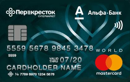 Кредитная карта Перекресток Альфа-Банк, условия пользования, оформление