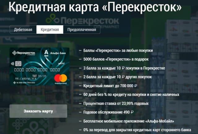 Кредитная карта Перекресток Альфа-Банк: особенности и условия