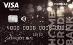 Заказать онлайн дебетовую карту Польза Хоум Кредит Банка через интернет