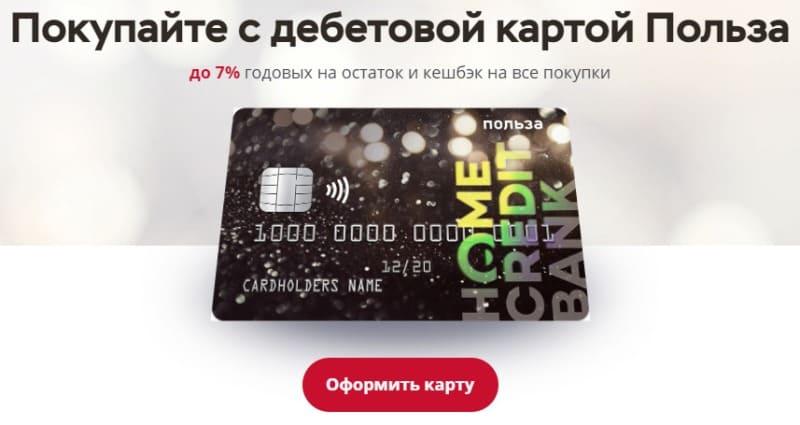 Заказать онлайн дебетовую карту Польза Хоум Кредит