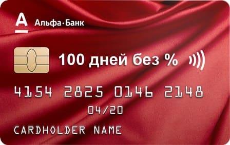 Заказать кредитную карту Альфа Банк 100 дней без процентов онлайн через интернет